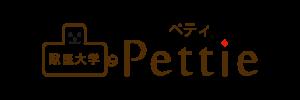 Pettie 獣医大学
